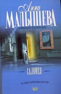 Малышева А.В. - Саломея обложка книги