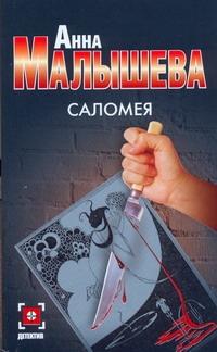 Саломея Малышева А.В.