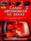 Тейлор Д. - Салон автомобиля на заказ' обложка книги