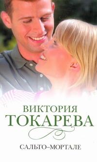 Токарева В.С. - Сальто - мортале обложка книги