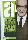 Ильинский И.В. - Сам о себе обложка книги