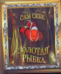 Лисси Мусса - Сам себе Золотая рыбка обложка книги