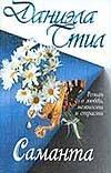 Стил Д. - Саманта обложка книги