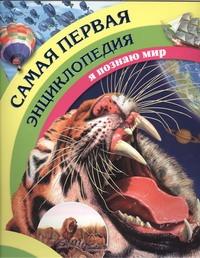 . - Самая первая энциклопедия обложка книги
