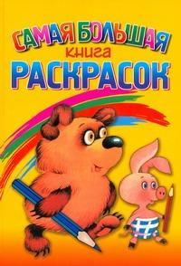 Романенко Е.В. - Самая большая книга раскрасок обложка книги