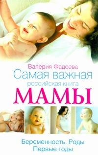 Самая важная российская книга мамы Фадеева В.В.