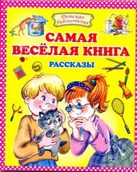 Данкова Р. Е. - Самая веселая книга обложка книги