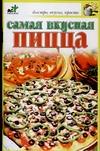 Крестьянова Н.Е. - Самая вкусная пицца обложка книги