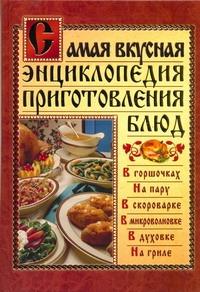 Самая вкусная энциклопедия приготовления блюд обложка книги