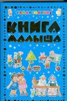 Купить Книга Самая главная книга малыша 978-985-16-6256-8 ХАРВЕСТ ООО
