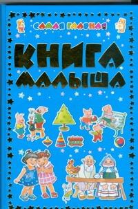 - Самая главная книга малыша обложка книги