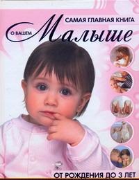 Чайка Е.С. - Самая главная книга о вашем малыше. От рождения до 3 лет обложка книги
