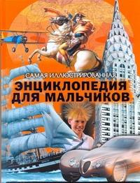 Евсеевичева А.Н. - Самая иллюстрированная энциклопедия для мальчиков обложка книги