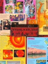 Евсеевичева А.Н. - Самая красивая энциклопедия для детей от А до Я обложка книги