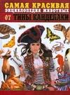 - Самая красивая энциклопедия животных от Тины Канделаки обложка книги