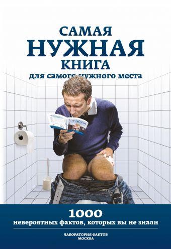Самая нужная книга для самого нужного места Кремер Л.В.