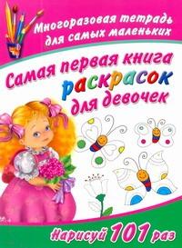 Дмитриева В.Г. - Самая первая книга раскрасок для девочек. Многоразовая тетрадь обложка книги