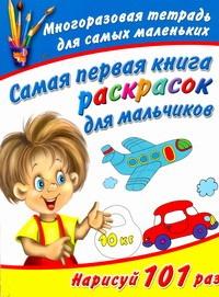 Дмитриева В.Г. - Самая первая книга раскрасок для мальчиков. Многоразовая тетрадь обложка книги