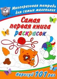 Дмитриева В.Г. - Самая первая книга раскрасок. Многоразовая тетрадь обложка книги