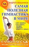 Левшинов А.А. - Самая полезная гимнастика в мире. Самомассаж весом собственного тела обложка книги