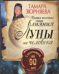 Зюрняева Тамара - Самая полезная книга влияния Луны на человека обложка книги