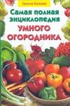 Кизима Г.А. - Самая полная энциклопедия умного огородника обложка книги