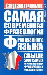 Кумлева Т.М. - Самая современная фразеология французского языка обложка книги