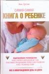 Дуглас Энн - Самая-самая книга о ребенке: все о новорожденном день за днем обложка книги