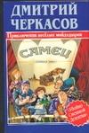Черкасов Д. - Самец обложка книги