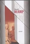 Веллер М.И. - Самовар обложка книги
