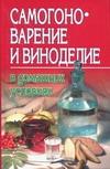 Жуков А.Ф. - Самогоноварение и виноделие в домашних условиях обложка книги