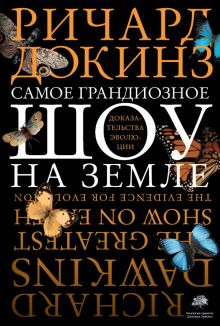 Докинз Р. - Самое грандиозное шоу на Земле : доказательства эволюции обложка книги