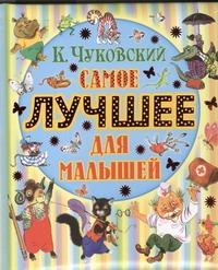 Чуковский К.И. - Самое лучшее для малышей обложка книги