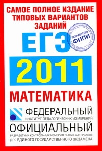 Семенов А.Л. - Самое полное издание типовых вариантов заданий ЕГЭ. 2011. Математика обложка книги