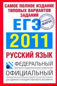 Цыбулько И.П. - Самое полное издание типовых вариантов заданий ЕГЭ. 2011. Русский язык обложка книги