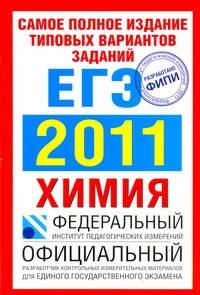 Каверина А.А. - Самое полное издание типовых вариантов заданий ЕГЭ: 2011. Химия обложка книги