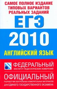 Самое полное издание типовых вариантов реальных заданий ЕГЭ. 2010. Английский яз обложка книги