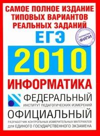 Якушкин П.А. - Самое полное издание типовых вариантов реальных заданий ЕГЭ. 2010. Информатика обложка книги