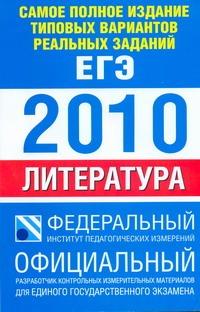 Самое полное издание типовых вариантов реальных заданий ЕГЭ. 2010. Литература обложка книги