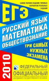 Цыбулько И.П. - Самое полное издание типовых вариантов реальных заданий ЕГЭ. 2010. Русский язык. обложка книги