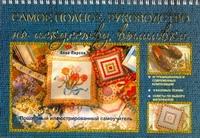 Пирсон Анна - Самое полное руководство по искусству вышивки. Пошаговый иллюстрированный самоуч обложка книги