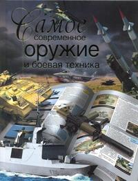 Самое современное оружие и боевая техника Сытин Л.Е.