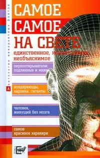 Самое-самое на свете Степанян В.Н.