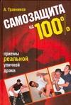 Травников А.И. - Самозащита на 100%. Приемы реальной уличной драки обложка книги