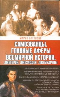 Баганова Мария - Самозванцы. Главные аферы всемирной истории обложка книги