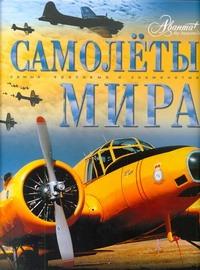 Мироненко О. - Самолёты мира обложка книги