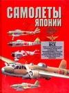 Самолеты Японии второй мировой войны Дорошкевич О.