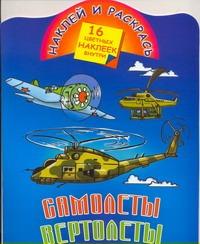 Мельник Леонид - Самолеты, вертолеты обложка книги
