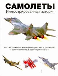 Джексон Р. - Самолеты. Иллюстрированная история н обложка книги