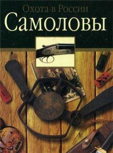 Черенков С.Е. - Самоловы обложка книги